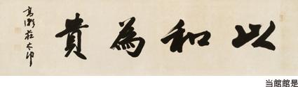 総合案内|日本書道美術館 JAPAN CALLIGRAPHY MUSEUM